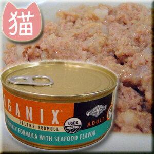 C&P(キャスター&ポラックス)オーガニクスキャット缶シーフード 156g