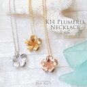 【K14 プルメリア ネックレス L】ハワイアンジュエリー ハワジュ Hawaiian jewelry Puaally プアアリ ハワイアン 14金 ピンクゴールド プルメリア 花 プレゼント 女性