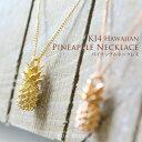 ネックレス 女性 【K14 パイナップル ネックレス】ハワイアンジュエリー ハワジュ Hawaiian jewelry Pua...