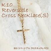 K10リバーシブルクロスネックレス(S)