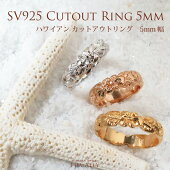 【SVハワイアンリングカットアウト5mm幅2mm厚】ハワイアンジュエリープアアリpuaally手彫り指輪シルバーペアリングピンキーリング