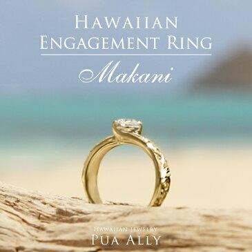 【ゼクシィ掲載】【K18YG(18金イエローゴールド) ハワイアン エンゲージリング ◇Makaniマカニ-風-】 ダイヤモンド 0.5ct 鑑定書付 婚約指輪 プロポーズ ウェディング ハワイアンジュエリー ハワジュ Hawaiian jewelry puaally プアアリ 手彫り 結婚指輪 リング 刻印無料