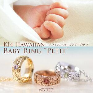 """【K14 ハワイアン ベビーリング """"プティ"""" ネックレス】 出産祝い 1歳 誕生日 プレゼント ハワイアンジュエリー ハワジュ Hawaiian jewelry puaally プアアリ 14金 ゴールド 手彫り 誕生石 刻印 名入れ 妻 夫 ママ パパ 華奢"""
