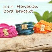 K14ハワイアンコードブレスレット