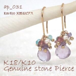 K18/K10天然石ピアス(ピンクアメジスト・アメジスト・淡水パール・ピンクトルマリン・アパタイト)