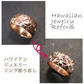 【ハワイアンジュエリーリフォームリング模様彫り直し】ハワイアンジュエリー/puaally/手彫り/指輪/リング/リフォーム/修理
