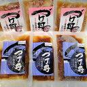 極美勘八と海援鯛のづけ丼セット(各3パック)【代引不可】
