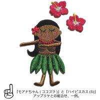 ワッペン/アップリケ/おしゃれ/ハワイ/大人/女の子/かわいい/ハワイアン/女の子/大きい/人気