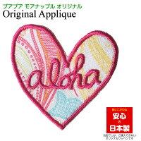 ワッペン/アップリケ/おしゃれ/ハワイ/大人/女の子/かわいい/ハワイアン/ハート/大きい