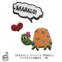 ワッペン/アップリケ/おしゃれ/ハワイ/大人/女の子/かわいい/ハワイアン/水玉/ホヌ/かめ/カメ