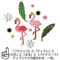 ワッペン/アップリケ/おしゃれ/ハワイ/大人/女の子/かわいい/ハワイアン/フラミンゴ/西海岸/カリフォルニア/スワロフスキー/キラキラ