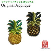 ワッペン/アップリケ/おしゃれ/ハワイ/大人/女の子/かわいい/ハワイアン/パイナップル/フルーツ/果物