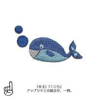 ワッペン/アップリケ/おしゃれ/ハワイ/大人/女の子/かわいい/ハワイアン/くじら/クラジ/魚/さかな