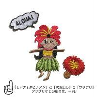 ワッペン/アップリケ/おしゃれ/ハワイ/大人/女の子/かわいい/ハワイアン/大きい/タヒチアン/タヒチ