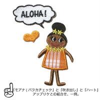 ワッペン/アップリケ/おしゃれ/ハワイ/大人/女の子/かわいい/ハワイアン/女の子/パラカチェック/パラカ