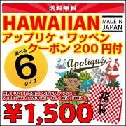 ハワイアン ワッペン クーポン パケット プアプアモアナップル オリジナル アイロン