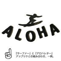 ワッペン/アップリケ/おしゃれ/ハワイ/大人/男の子/女の子/サーファー/サーフィン/西海岸/カリフォルニア/人