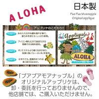 ワッペン/アップリケ/おしゃれ/ハワイ/大人/女の子/かわいい/ハワイアン/キラキラ/サンダル/スリッパ/スワロフスキー