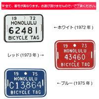 ハワイアン/自転車/ナンバープレート/レプリカ/送料無料/ナンバー/プレート/ハワイン雑貨/ハワイ雑貨/ハワイアン/ハワイ/インテリア/バイシクル/おしゃれ