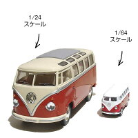 ハワイアン雑貨/フォルクスワーゲン/VW/バス/クラシカル/バス/1963/1/24/ミニチュアカー/ミニカー/トイカー/ハワイ雑貨/ハワイ/ハワイアン/置き物/アメリカン/カリフォルニア/西海岸/インテリア/雑貨/車/おしゃれ