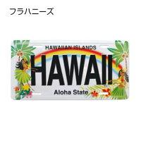 ハワイアン雑貨/ハワイ雑貨/ハワイアン/ハワイ/プレート/ライセンス/ラインセンスプレート/サイン/看板/インテリア/おしゃれ/ナンバープレート