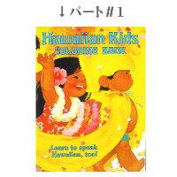ハワイアン/ハワイ/ぬりえ/塗り絵/カラーリングブック/ハワイアン雑貨/ハワイ雑貨/ハワイ語/おしゃれ/かわいい/海外/子供/フラガール/フラ