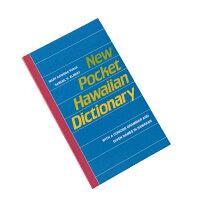 ハワイ語/辞書/NewpocketHawaiianDictionary/ディクショナリー/ハワイ雑貨/ハワイアン雑貨/ハワイ/ハワイアン/語学/ロングセラー/フラ/ハワイアンミュージック/辞書