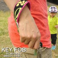 キーホルダー/キーフォブ/keyfob/ハワイアン/ハワイ/おしゃれ/便利/ハワイアン雑貨/ハワイ雑貨