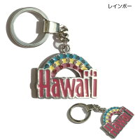キーホルダー/ハワイアン/ハワイ/おしゃれ/キラキラ/ハイビスカス/ホヌ/プルメリア/虹/レインボー/花/ハワイアン雑貨/ハワイ雑貨
