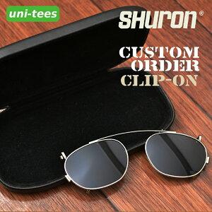 SHURONCLIPONオーダーメード眼鏡クリップオンサングラスシュロン後付けサングラス