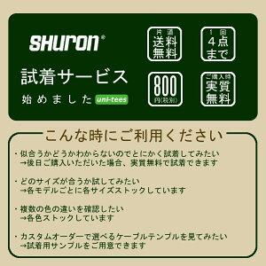 SHURON試着サービス片道送料無料シュロン社製眼鏡フレームフィッティングサービス