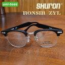 SHURON RONSIR ZYLシュロン ロンサー オリジナルモデルSHURON社製サーモントタイプ メガネ フレーム