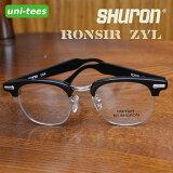 SHURON RONSIR ZYLシュロン ロンサー オリジナルモデルSHURON社製サーモントタイプ