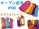 カラフルTシャツオープン記念700円