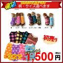 2014年選べる福袋お好きな2枚選んで1500円