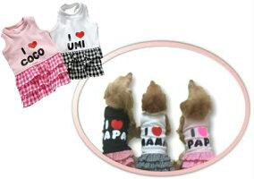 ふりふりチェックのスカートがかわいいワンピースアイラブワンピわんちゃんの好きなのは・・・PAPA?MAMA犬服犬のワンピース可愛い犬服