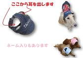 イニシャル入り犬用 帽子わんちゃんのイニシャル入れます  犬服  02P01Oct16