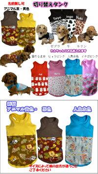 切り替えタンクわんちゃんのお名前入ります可愛い犬服・タンクトップ・犬・オリジナル犬服可愛い牛ゼブラ