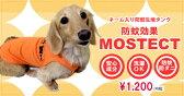 フィラリア対策!!防蚊タンク1200円 オレンジ・薄ピンク・グレー完売 犬服  02P29Jul16