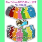 980円パウ柄タンク★2枚以上お買い上げでクリックポストで送料無料★  犬服 人気  05P03Dec16