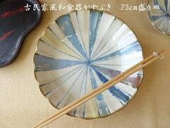 大皿カレー皿特大深めシチュー皿和食器おしゃれかわいいかやぶき23cmパスタ皿レンジ可食洗器対応古民家カフェインテリアレストランおすすめ日本製インスタ映え