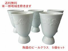 ビールグラスワイングラスタンブラー白磁ぶどうレリーフピルスナービアカップレンジ可食洗器対応かわいい飲み口薄い大きいビアグラス陶器