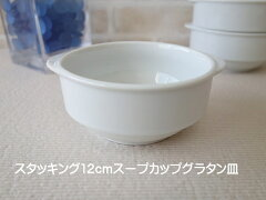 ココット皿代わりスタッキング収納12cm手付きグラタン皿大レンジ可オーブン対応食洗機対応白陶器1人用スープ持ち手耳付き日本製おすすめ