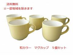 送料無料和色カラーバリエーションミニマグカップくちなし色5個セットおしゃれ小さめレンジ対応食洗器対応人気子供おすすめ陶器通販かわいい安い