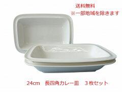 4cm長四角カレー皿3枚セット横長四角深めおしゃれ深皿レンジ可食洗機対応収納レトロ安い日本製おすすめ美しい陶器人気焼き物洋食器