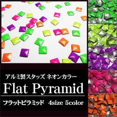 ■アルミ製スタッズネオンカラー フラットピラミッド型 30粒 ☆メール便OK☆【ジェル/ネイル…