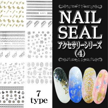 ネイルシール アクセサリーシリーズ(4)