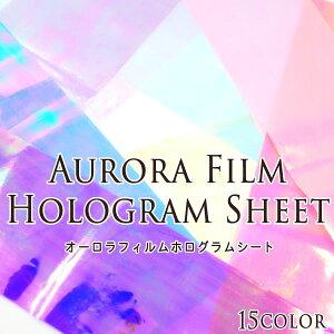 オーロラ フィルム ホログラム クリスタル ステンドグラスネイル スッテカー