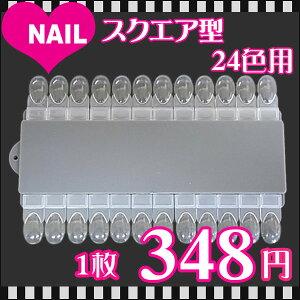カラーチャート スクエアタイプ 24色用  ☆メール便OK☆