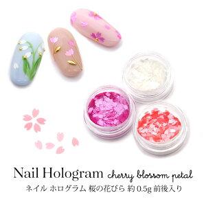 ネイル ホログラム 桜の花びら